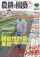 農耕と園藝 2019年 06月号 [雑誌]