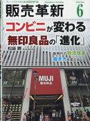 販売革新 2019年 06月号 [雑誌]