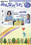 NHK みんなのうた 2019年 06月号 [雑誌]