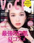 VoCE (ヴォーチェ) 2019年 06月号 [雑誌]