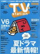 TV station (テレビステーション) 関西版 2019年 6/1号 [雑誌]