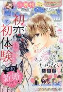 Sho-Comi (少女コミック) 増刊 2019年 6/15号 [雑誌]