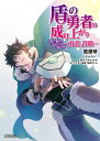 盾の勇者の成り上がり Aiya Kyu Special Works 〜勇者の召喚〜 (MFコミックス フラッパーシリーズ) [ 藍屋球 ]