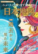 ニュースと合わせて読みたい日本地図