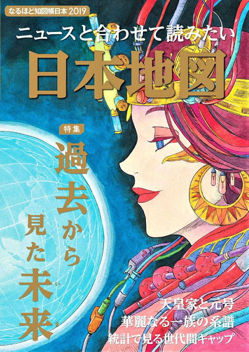 ニュースと合わせて読みたい日本地図 なるほど地図帳日本2019