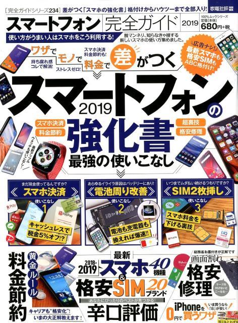 スマートフォン完全ガイド(2019) (100%ムックシリーズ 完全ガイドシリーズ/家電批評特別編集)
