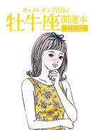 キャメレオン竹田の牡牛座開運本(2020年版)