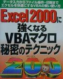 Excel2000に強くなるVBAマクロ秘密のテクニック