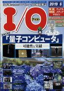 I/O (アイオー) 2019年 06月号 [雑誌]