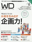 Web Designing (ウェブデザイニング) 2019年 06月号 [雑誌]