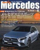 only Mercedes (オンリーメルセデス) 2019年 06月号 [雑誌]