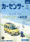 カーセンサー関西版 2019年 06月号 [雑誌]