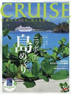 CRUISE (クルーズ) 2019年 06月号 [雑誌]