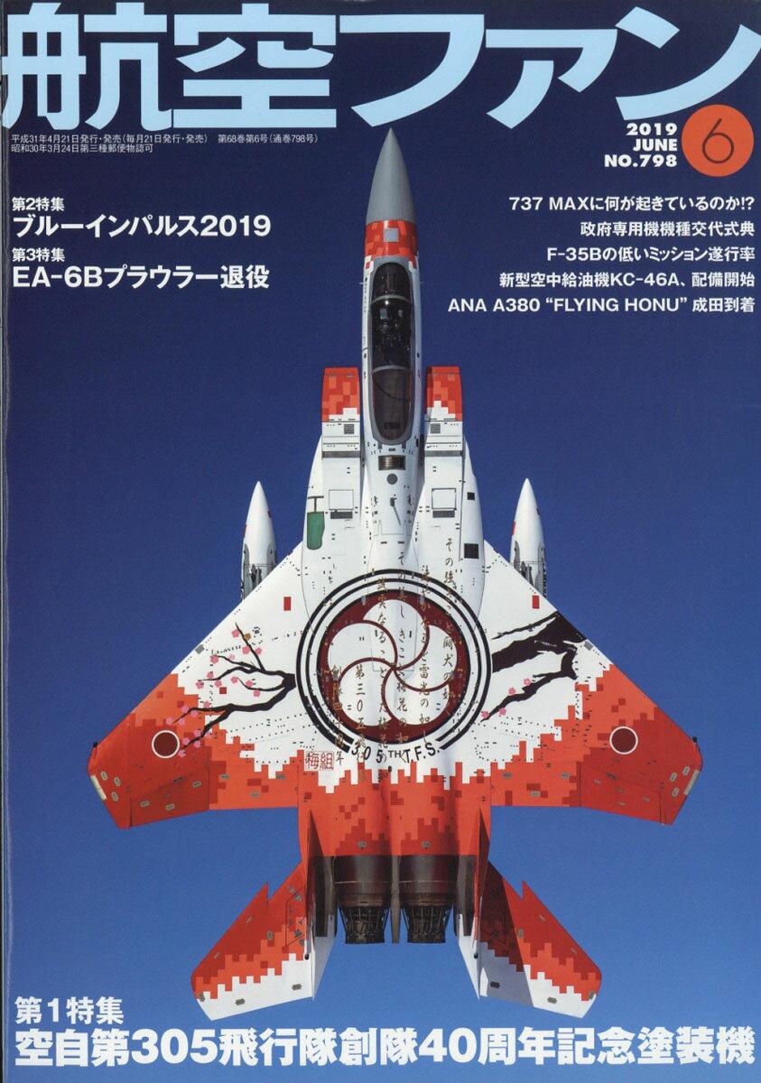 航空ファン 2019年 06月号 [雑誌]