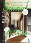 SUMAI no SEKKEI (住まいの設計) 2019年 06月号 [雑誌]