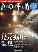旅の手帖 2019年 06月号 [雑誌]