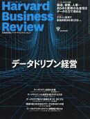 DIAMONDハーバードビジネスレビュー 2019年 6 月号 [雑誌] (データドリブン経営)