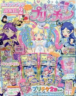 キラッとプリ☆チャンFB JEWEL 2 2019年 06月号 [雑誌]