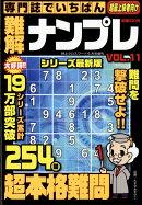 専門誌でいちばん難解ナンプレ VOL.11 2019年 06月号 [雑誌]