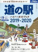 driver (ドライバー) 道の駅ハイパーガイドブック 2019-2020 2019年 06月号 [雑誌]