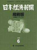日本経済新聞縮刷版 2019年 06月号 [雑誌]
