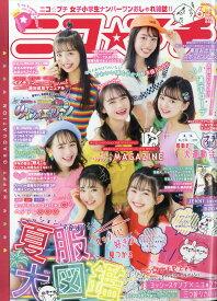 ニコ☆プチ 2019年 06月号 [雑誌]