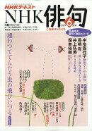 NHK 俳句 2019年 06月号 [雑誌]