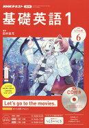 NHK ラジオ 基礎英語1 CD付き 2019年 06月号 [雑誌]