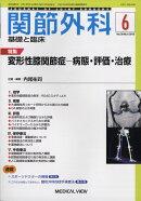 関節外科 基礎と臨床 2019年 06月号 [雑誌]