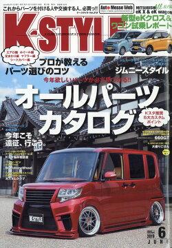 K-STYLE (ケイスタイル) 2019年 06月号 [雑誌]