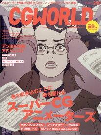 CG WORLD (シージー ワールド) 2019年 06月号 [雑誌]
