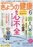 NHK きょうの健康 2019年 06月号 [雑誌]