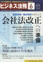 ビジネス法務 2019年 06月号 [雑誌]