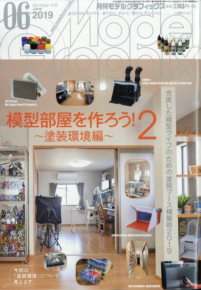 Model Graphix (モデルグラフィックス) 2019年 06月号 [雑誌]
