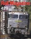 Rail Magazine (レイル・マガジン) 2019年 06月号 [雑誌]