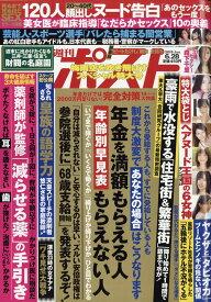 週刊ポスト 2019年 6/28号 [雑誌]
