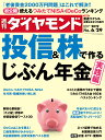 週刊ダイヤモンド 2019年 6/29号 [雑誌] (投信&株で作る じぶん年金 実践 編)