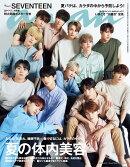 anan (アンアン) 2019年 6/5号 [雑誌]