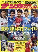 サッカーダイジェスト 2019年 6/27号 [雑誌]