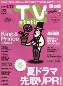 TV station (テレビステーション) 関東版 2019年 6/15号 [雑誌]