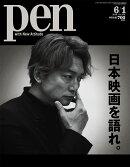 Pen (ペン) 2019年 6/1号 [雑誌]
