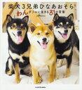 柴犬3兄弟 ひなあおそら わんダフルに生きる31の言葉 [ yu matsu ]