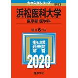 浜松医科大学(医学部〈医学科〉)(2020) (大学入試シリーズ)