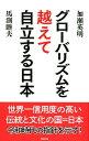 グローバリズムを越えて自立する日本 [ 加瀬英明 ]