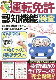 ズバリ合格!運転免許認知機能検査 (TJ MOOK)