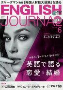 ENGLISH JOURNAL (イングリッシュジャーナル) 2019年 06月号 [雑誌]