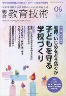 総合教育技術 2019年 06月号 [雑誌]