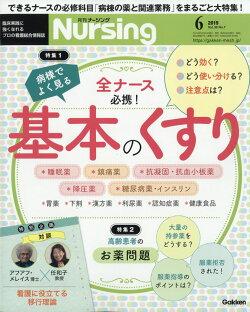 月刊 NURSiNG (ナーシング) 2019年 06月号 [雑誌]