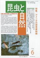 昆虫と自然 2019年 06月号 [雑誌]
