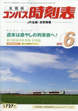 全国版 コンパス時刻表 2019年 06月号 [雑誌]